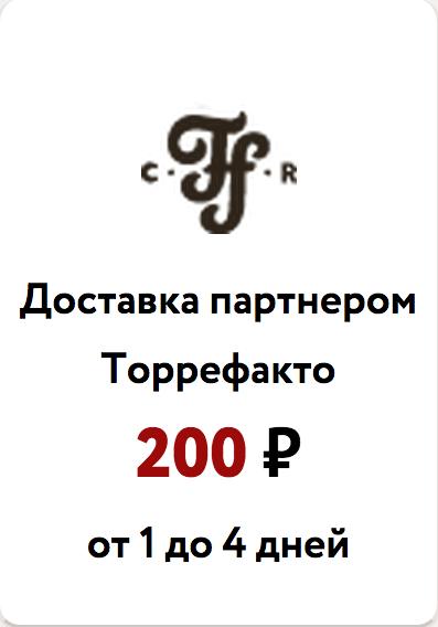 Выгодная доставка в Барнаул