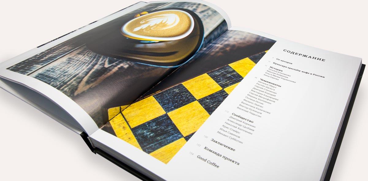 Пять книг для любителей кофе
