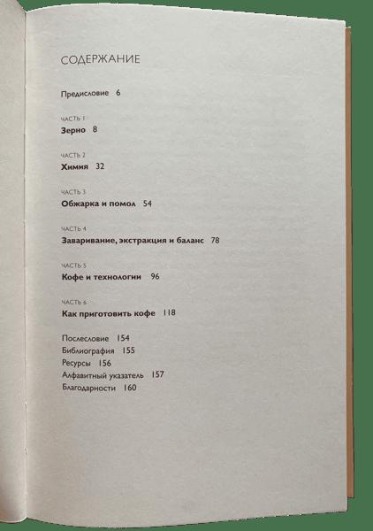 Книга «Идеальный кофе»